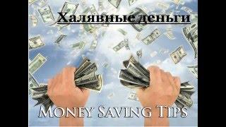 Как получить деньги нахаляву кредит онлайн Moneyveo(, 2016-01-21T11:24:41.000Z)