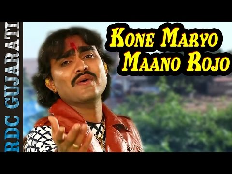 Jignesh Kaviraj New VIDEO Song | Kone Maryo Maano Rojo | Khodiyar Maa | Gujarati Songs 2016 | HD