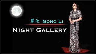 Gong Li 鞏俐 Night Gallery