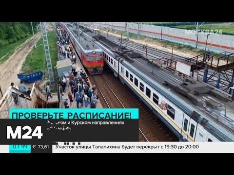 Изменилось расписание поездов Рижского и Калужского направлений - Москва 24