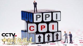 《中国财经报道》 20190809 10:00| CCTV财经