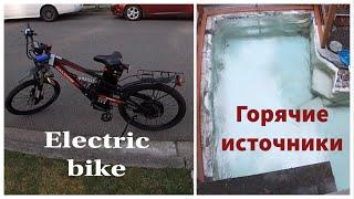 Купил Electrik bike горячие источники в Орегоне отдых в Америке