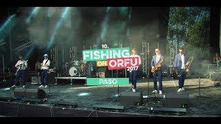PASO - Fishing on Orfű 2017 (Teljes koncert)