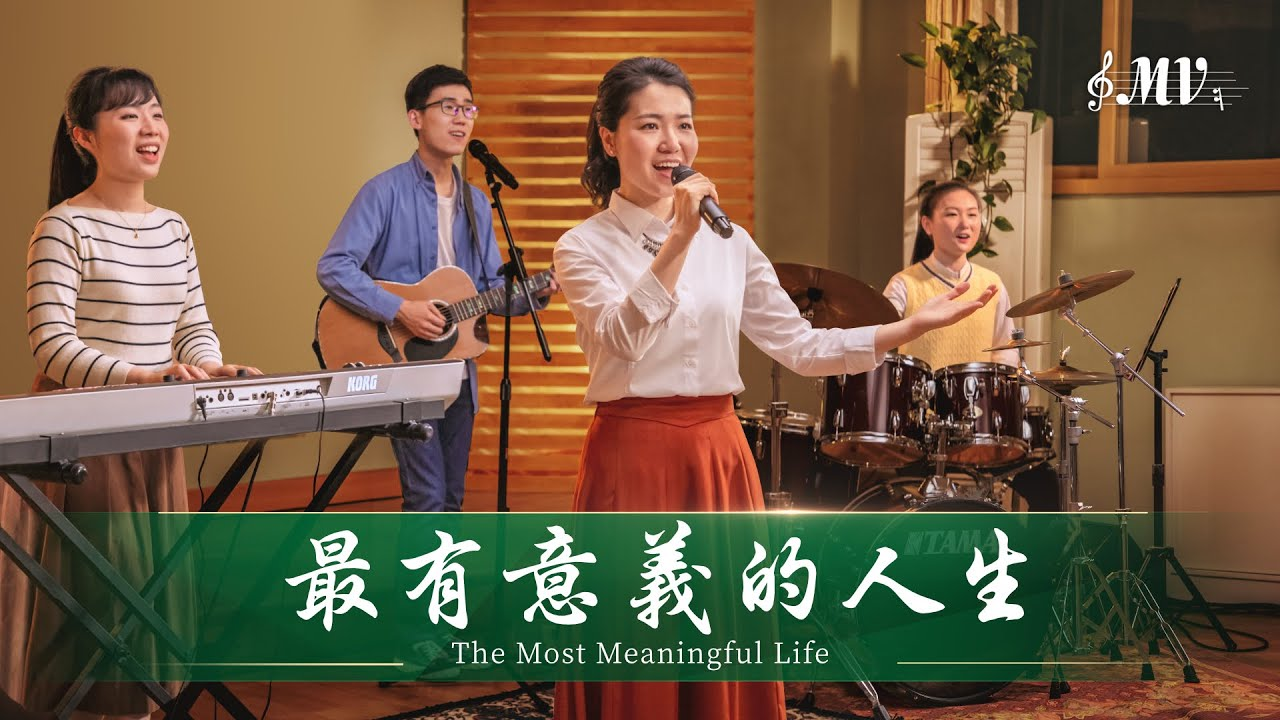 基督教会歌曲《最有意义的人生》【诗歌MV】