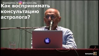 Торсунов О.Г.  Как воспринимать консультацию астролога