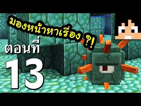 มายคราฟ 1.13.1: ยึดครองวิหารท้องทะเล #13 | Minecraft เอาชีวิตรอดมายคราฟ