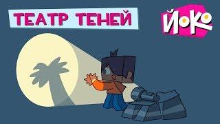 Игры для детей с ЙОКО - Театр теней - Играем с друзьями!
