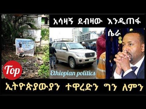 Ethiopian- አሳዛኝ ነገር ደብዘው እንዲጠፋ ለምን ተፈለገ ? የኢትዮጵያን ህዝብ አስተባብረን ታሪክ የማይረሳው አሻራ እናስቀምጥ አደራ