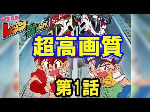 【HD高画質 第1話フル動画】爆走兄弟 レッツ&ゴー!!  BD BOX用【ミニ四駆】
