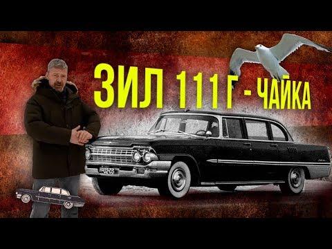 СУПЕР-ЧАЙКА ЗИЛ-111Г   Коллекционные автомобили СССР – Масштабные модели   Про автомобили
