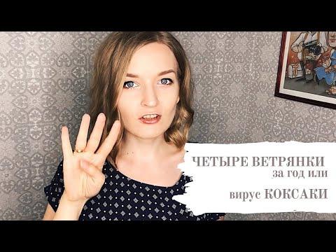 Четыре ВЕТРЯНКИ за год или вирус КОКСАКИ / Признаки ветрянки / Признаки Коксаки
