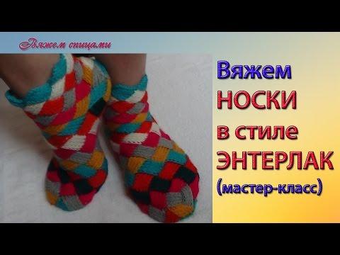 Как вязать разноцветные носки в стиле энтерлак.