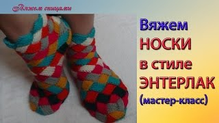 Как вязать разноцветные носки в стиле энтерлак.(Уверена, что давно мечтаете связать носки в стиле энтерлак, но не знаете, как это сделать. Можете считать,..., 2016-02-07T14:30:17.000Z)