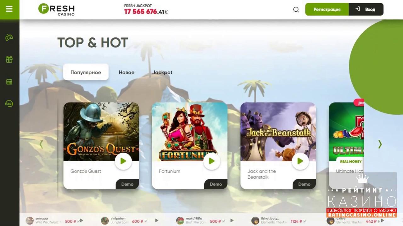 фреш казино онлайн мобильная версия
