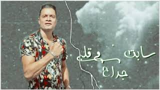 #حالات واتس سابت في قلب جراح حسن شاكوش حزينه من مهرجان شمس المجره حاله واتس 2020#Soon