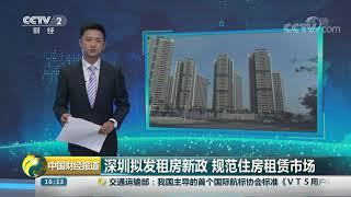 [中国财经报道]深圳拟发租房新政 规范住房租赁市场  CCTV财经