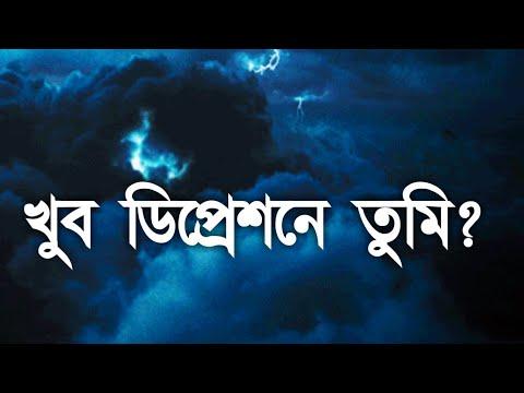 ডিপ�রেশনে আছেন? খ�ব মন খারাপ? মরে যেতে ইচ�ছে করছে? bengali inspirational videos  -charu diary
