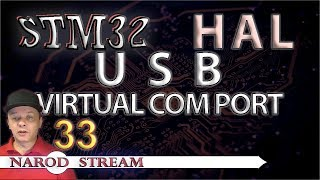 Программирование МК STM32. УРОК 33. HAL. USB. Virtual Com Port