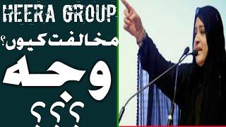 Heera Group Company Se Mukhalifat ki Asal Wajah