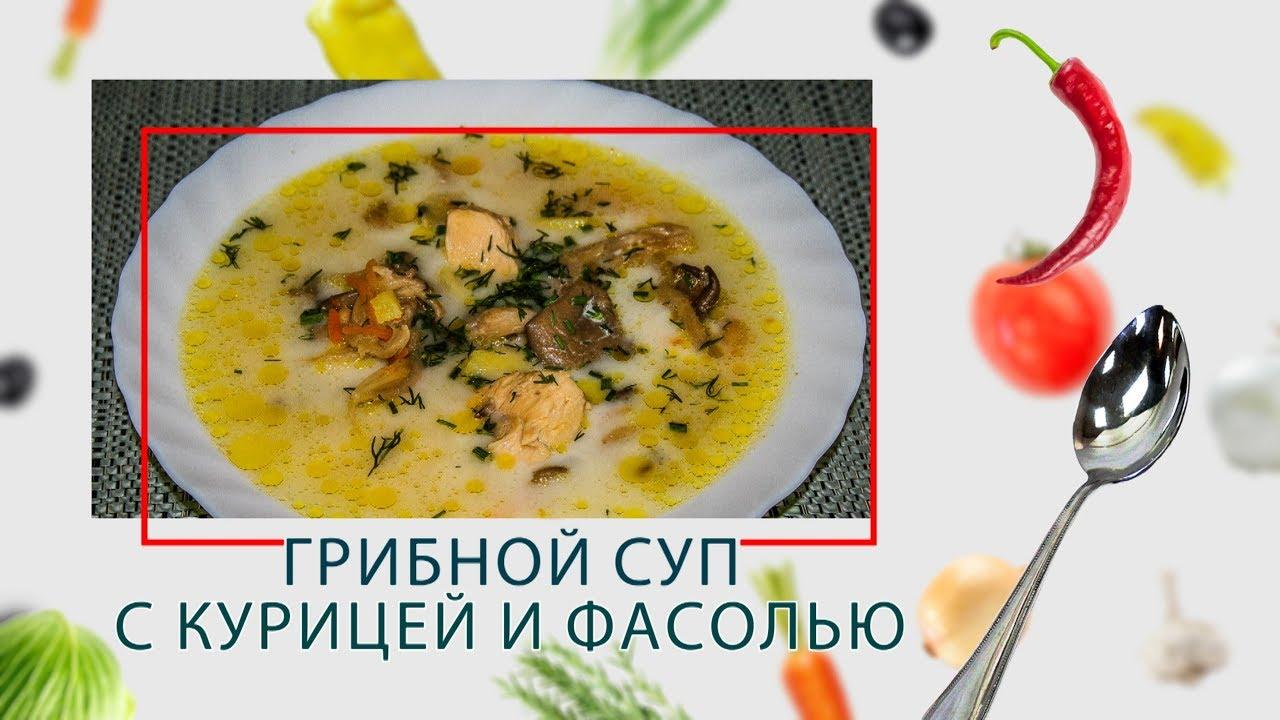 Грибной суп с курицей и фасолью ARC–514D
