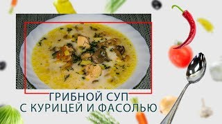 Грибной суп с курицей и фасолью в ARC–514D
