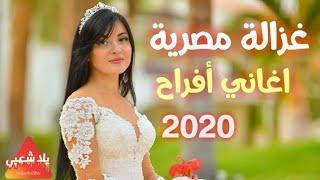 """اغاني افراح 2020 """"مهرجان غزالة مصرية"""" اجمل اغاني شعبي 2020   حمو - اودو - رضا"""