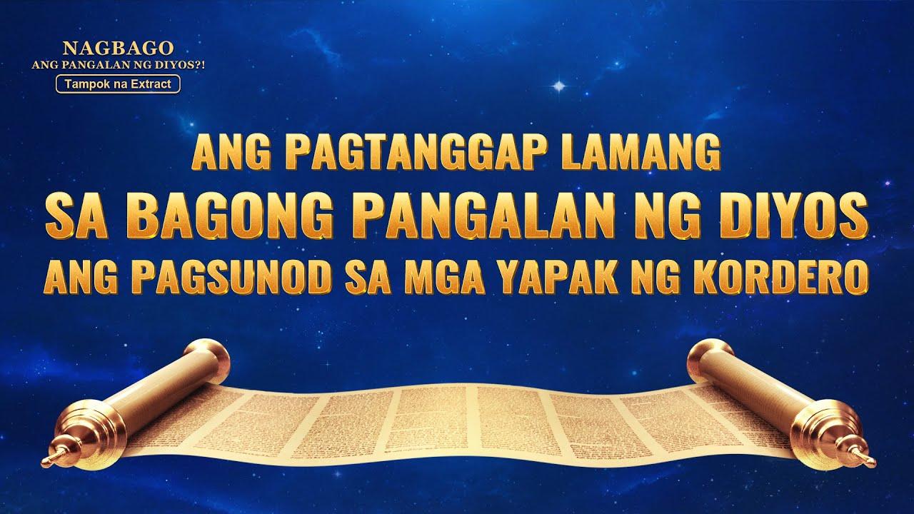 """""""Nagbago Ang Pangalan ng Diyos?! """" Clip 5 - Ang Pagtanggap Lamang sa Bagong Pangalan ng Diyos ang Pagsunod sa mga Yapak ng Kordero"""