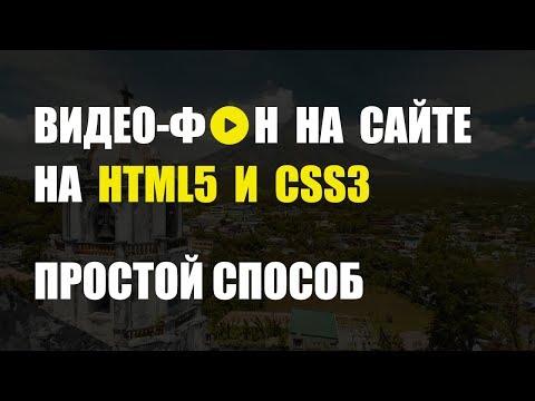 Видео-фон на сайте используя HTML CSS без JS!