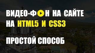 як зробити фонове відео в html