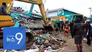 인니 술라웨시섬 6.2 강진…최소 30명 사망·600명 부상 [뉴스 9]