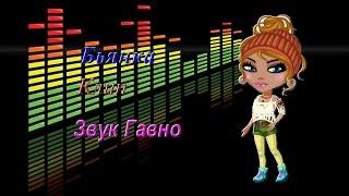 Аватария /\ Бьянка-Клип-Звук Г*