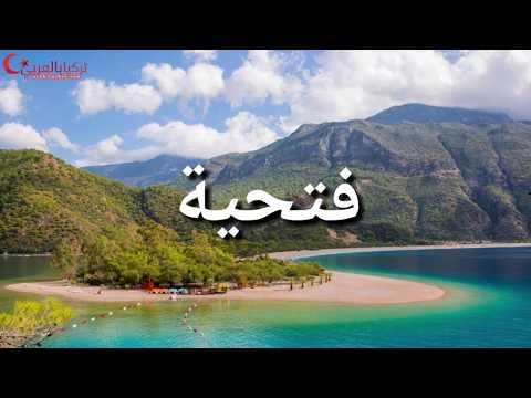 أفضل 10 مناطق سياحية في تركيا