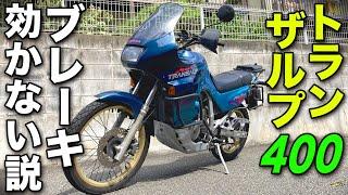ブレーキ効かない?【モトブログ】HONDA トランザルプ400VR