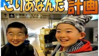 【コリアなんだ!計画】 サプライズ 韓国旅行 ① 序章!リョウイチ&サトシの驚愕 thumbnail