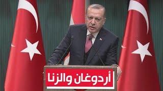 أردوغان والزنا