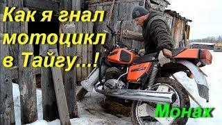 Как я гнал мотоцикл в тайгу!