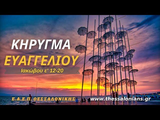 Κήρυγμα Ευαγγελίου 13-09-2021   Ιακώβου ε' 12-20