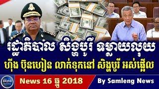 លោក ហ៊ីង ប៊ុនហៀង គ្រោះថ្នាក់ធំហើយម្តងនេះ, Cambodia Hot News, Khmer News