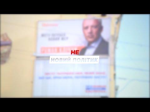 Чернівецький Промінь: Детально | Не новий політик (20.10.2020)
