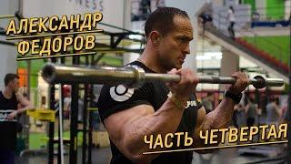 Александр Федоров: почему бодибилдинг не станет олимпийским видом и растут ли мышцы от фармакологии