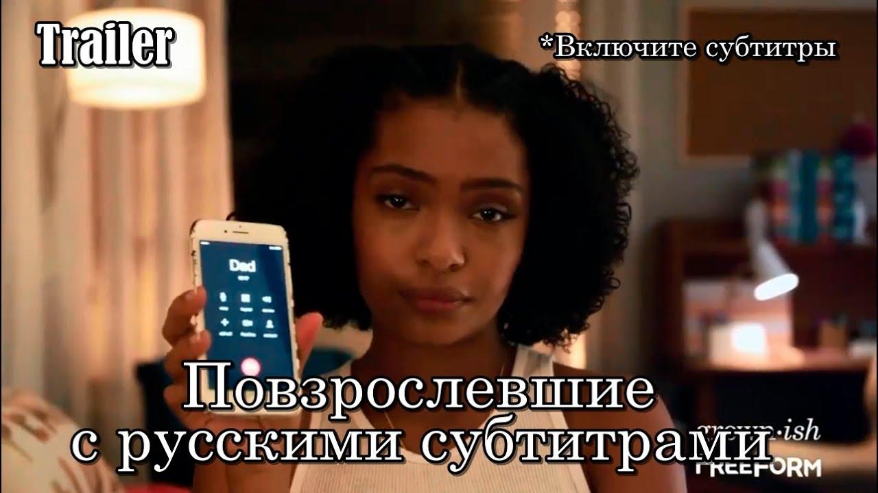 Повзрослевшие 1 сезон - Трейлер с русскими субтитрами // Grown ish Season 1 Trailer