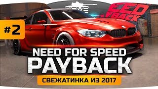 ПОГОНЯ КАК В ФОРСАЖ 5 ● Need for Speed: Payback #2