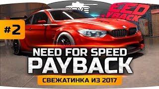 СЮЖЕТ КАК В ФОРСАЖ 5 ● Need for Speed: Payback #2