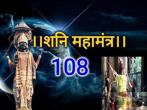 शनिवार को जरूर सुनें शनि के 108 नाम पूरे होंगे बिगड़े काम, साढ़े साती ढैया से मिलेगा छुटकारा Shani