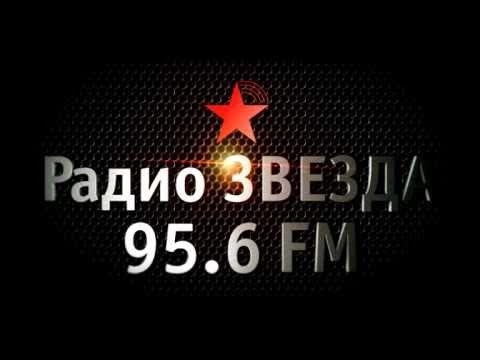 радио Звезда - YouTube
