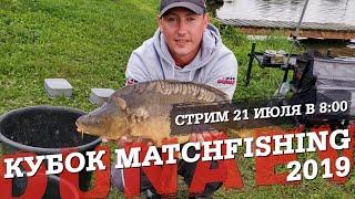 Кубок Matchfishing 2019