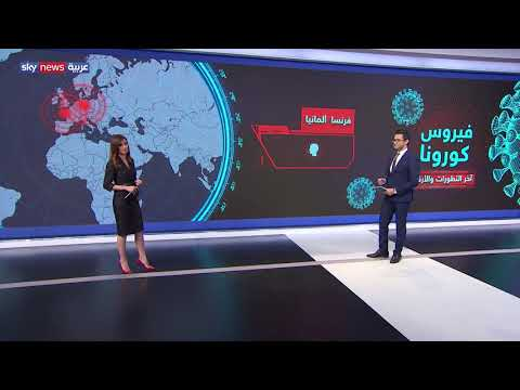 فيروس كورونا.. آخر التطورات والأرقام  - نشر قبل 8 ساعة