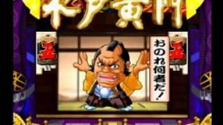 PS2 パチってちょんまげ達人9 水戸黄門プレイ動画 水戸光圀演出→あたり ...