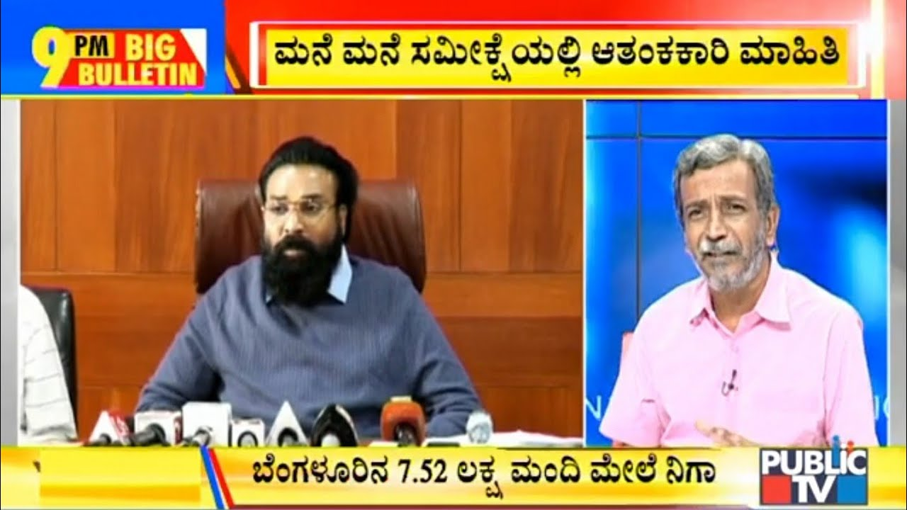Big Bulletin | HR Ranganath Briefs About Karnataka Health ...