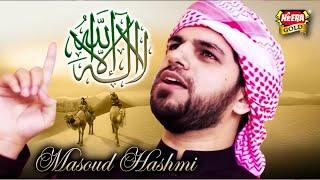 Masoud Hashmi - La Illaha Illallah - New Hamd 2018 - Heera Gold